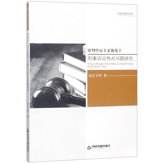 審判中心主義視角下刑事訴訟熱點問題研究/中國學者研究文庫