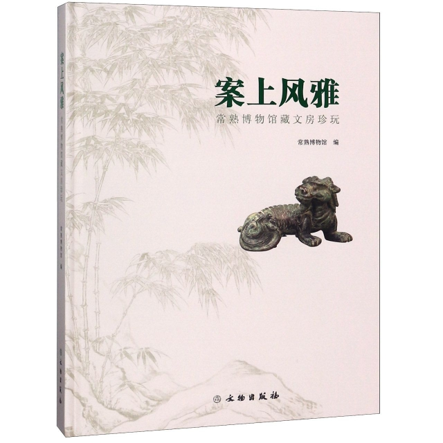 案上風雅(常熟博物館藏文房珍玩)(精)