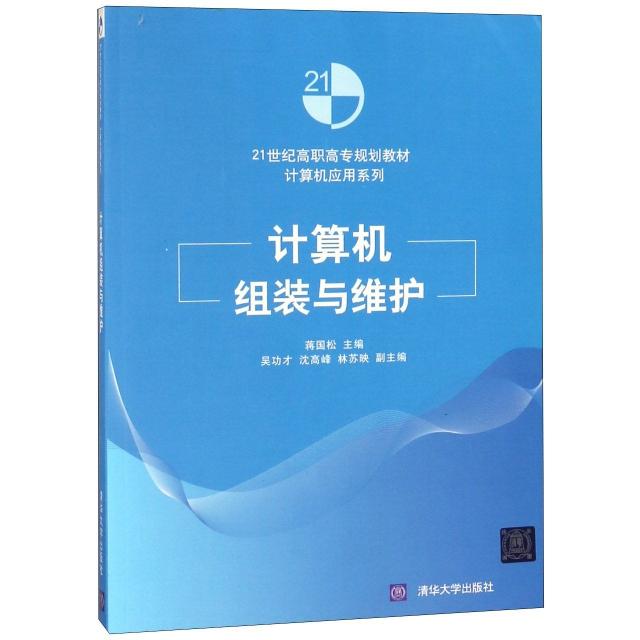 計算機組裝與維護(21世紀高職高專規劃教材)/計算機應用繫列
