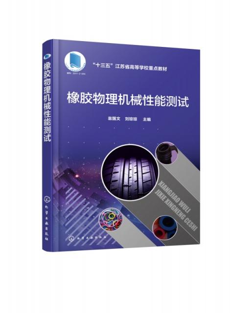 橡膠物理機械性能測試(十三五江蘇省高等學校重點教材)