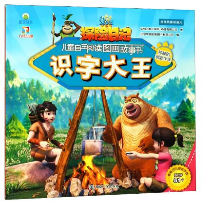識字大王(神秘的馴鹿少年)/熊出沒之探險日記兒童自主閱讀圖畫故事書