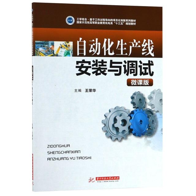 自動化生產線安裝與調試(微課版國家示範性高等職業教育機電類十三五規劃教材)