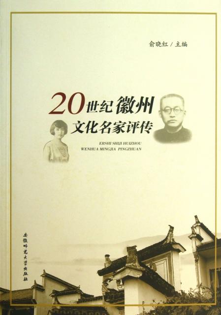 20世紀徽州文化名家評傳