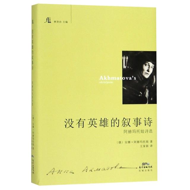 沒有英雄的敘事詩(阿赫瑪托娃詩選)(精)/文學館