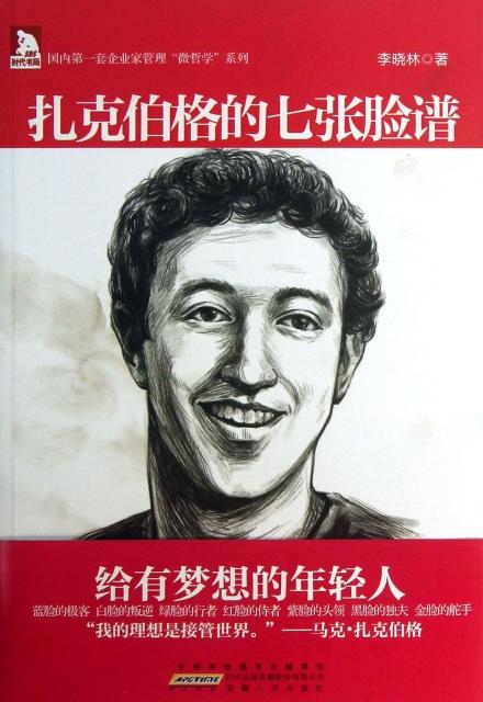 扎克伯格的七張臉譜/國內第一套企業家管理微哲學繫列