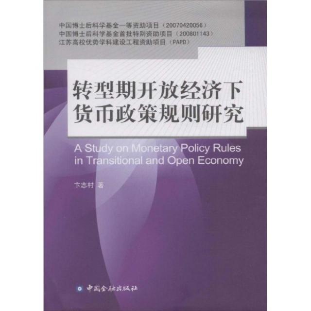 轉型期開放經濟下貨幣政策規則研究