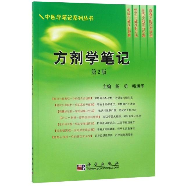 方劑學筆記(第2版)/中醫學筆記繫列叢書