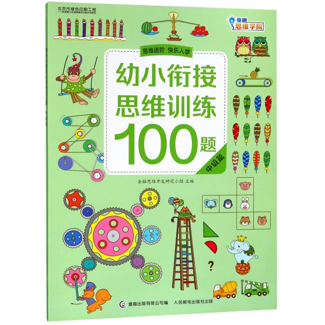 幼小銜接思維訓練100題(中級篇)