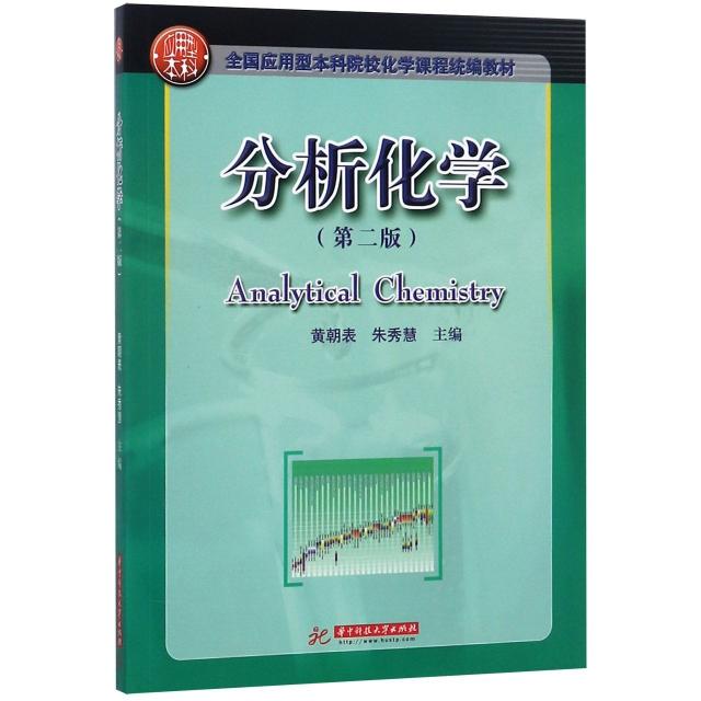 分析化學(第2版全國應用型本科院校化學課程統編教材)