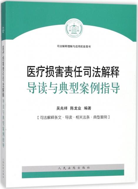 醫療損害責任司法解釋導讀與典型案例指導(司法解釋理解與適用配套圖書)