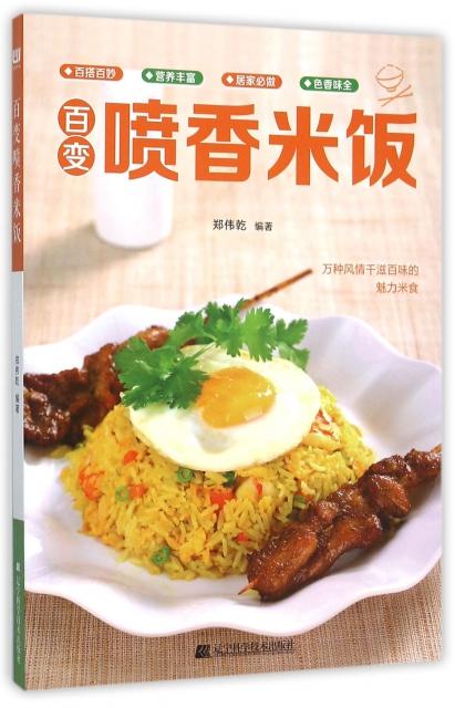 百變噴香米飯
