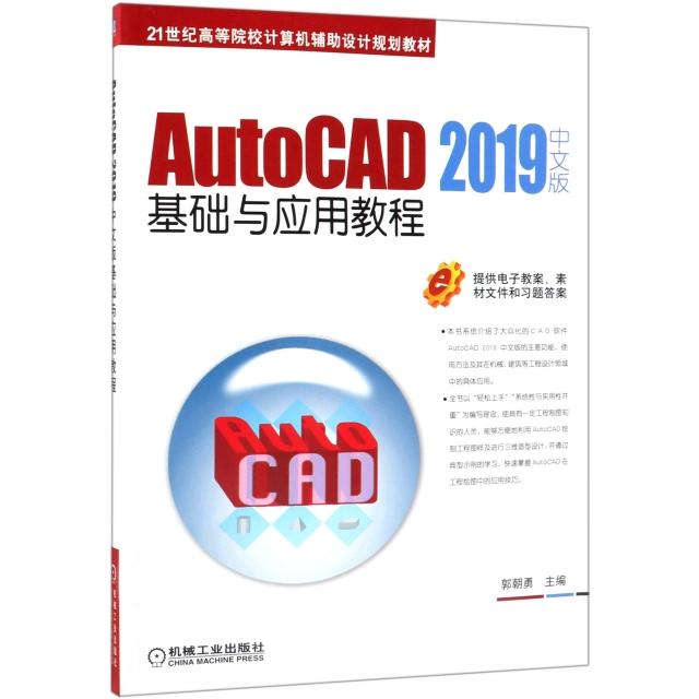 AutoCAD2019中文版基礎與應用教程(21世紀高等院校計算機輔助設計規劃教材)