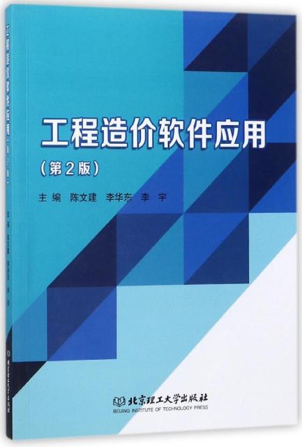 工程造價軟件應用(第