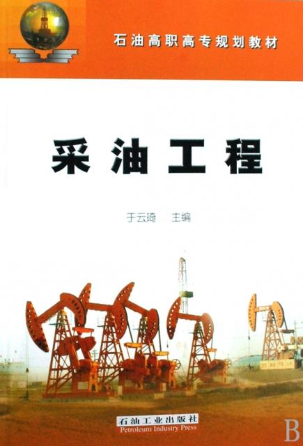 采油工程(石油高職高專規劃教材)