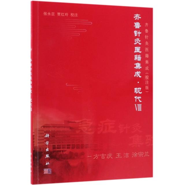 齊魯針灸醫籍集成(現代Ⅷ校注版)