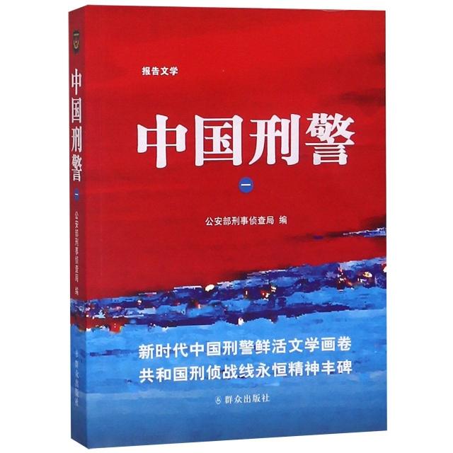 中國刑警(1)
