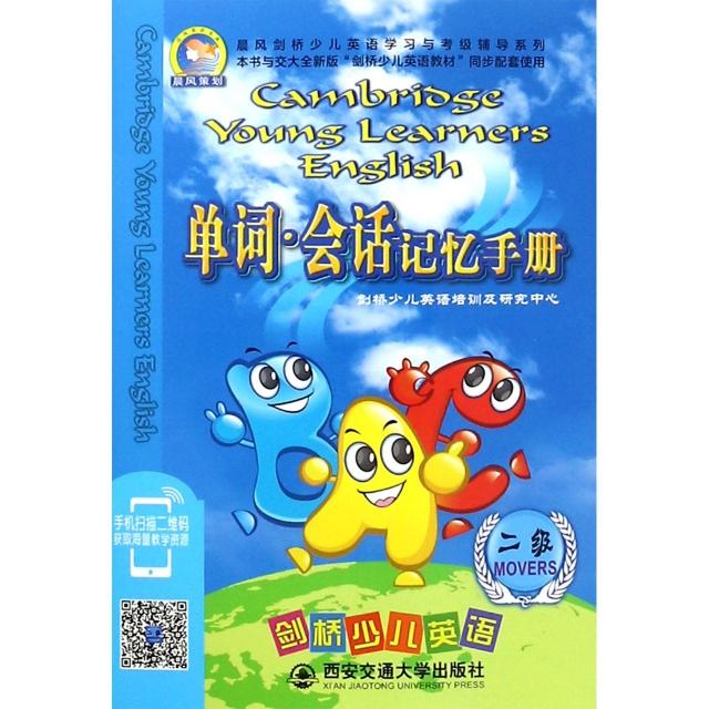 單詞會話記憶手冊(2級)/晨風劍橋少兒英語學習與考級輔導繫列