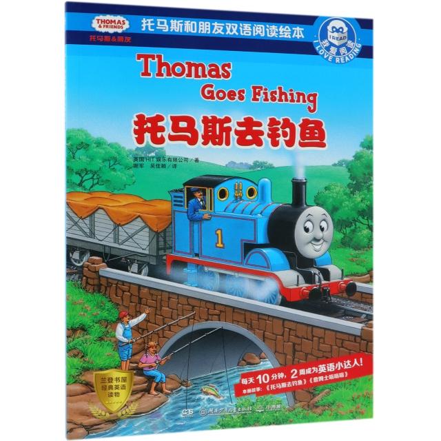 托馬斯去釣魚(我愛閱讀托馬斯和朋友雙語閱讀繪本)