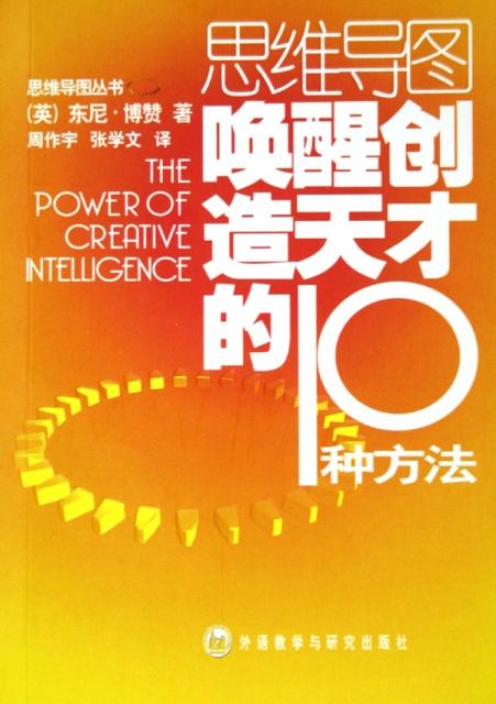 思維導圖喚醒創造天纔的10種方法/思維導圖叢書