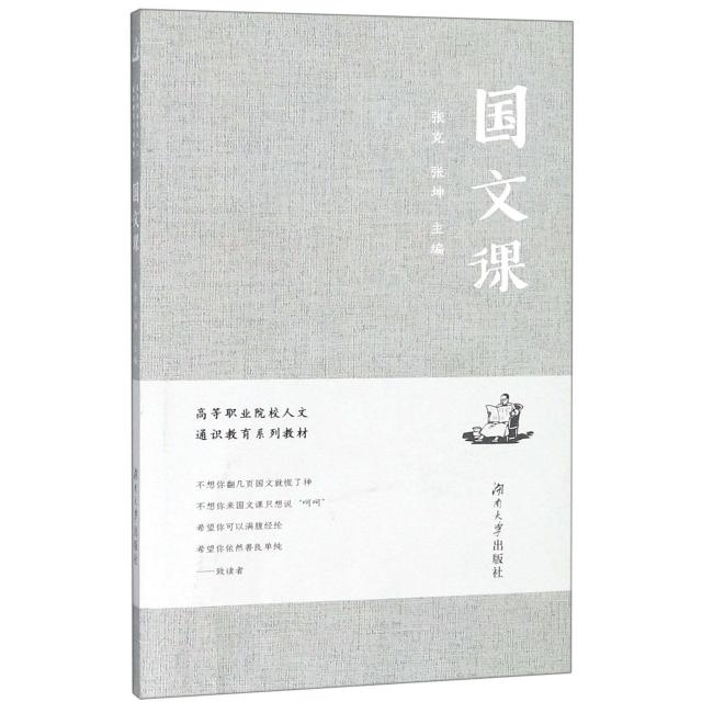國文課(高等職業院校人文通識教育繫列教材)