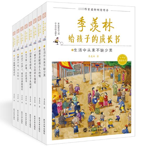季羨林給孩子的成長書(1-8冊)