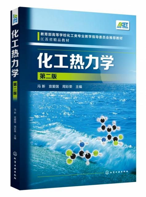 化工熱力學(第2版教育部高等學校化工類專業教學指導委員會推薦教材)