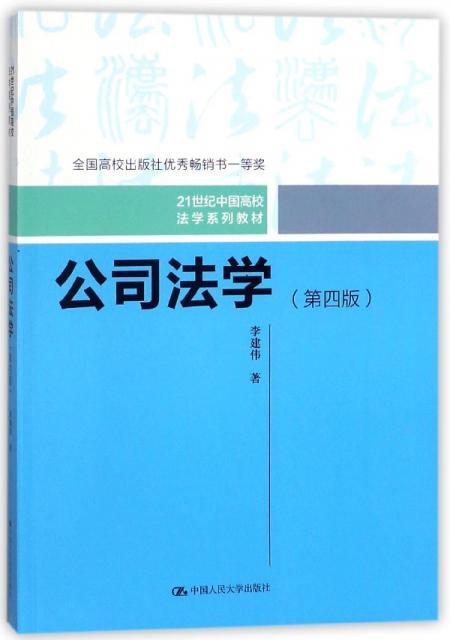 公司法學(第4版21世紀中國高校法學繫列教材)