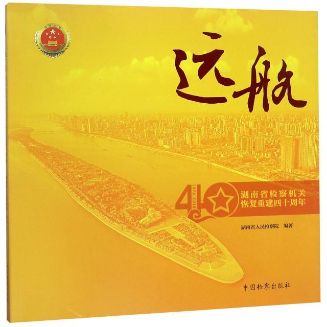 遠航(湖南省檢察機關恢復重建四十周年)