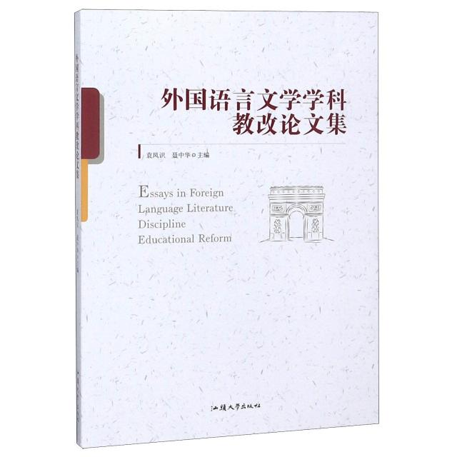 外國語言文學學科教改論文集