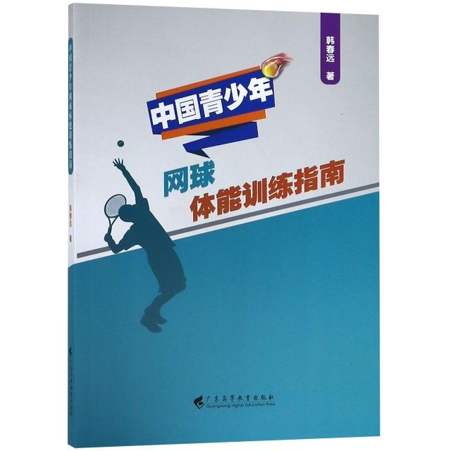中國青少年網球體能訓練指南
