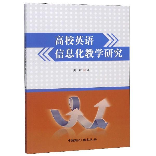 高校英語信息化教學研究
