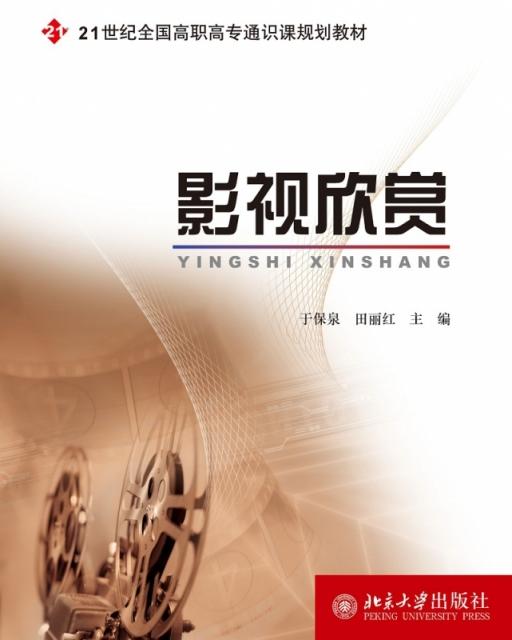 影視欣賞(21世紀全國高職高專通識課規劃教材)