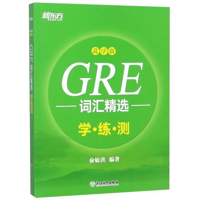 GRE詞彙精選(學練測亂序版)