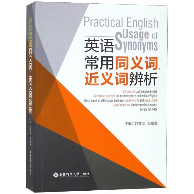 英語常用同義詞近義詞辨析