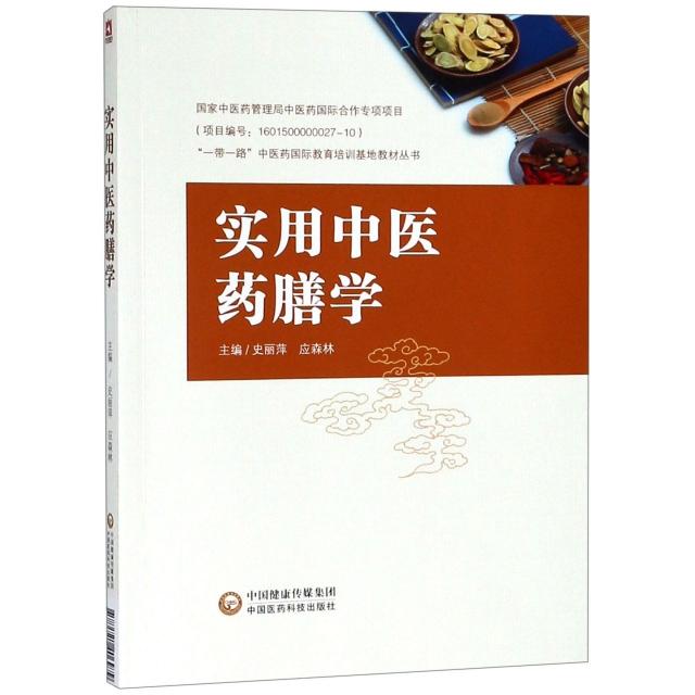 实用中医药膳学/一带