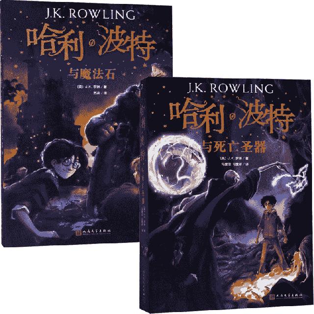 哈利·波特與死亡聖器&哈利·波特與魔法石 共2冊