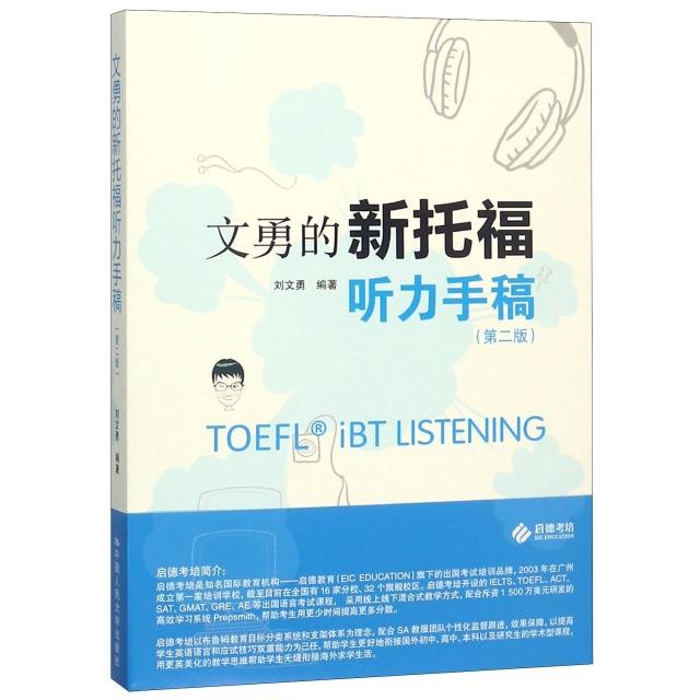 文勇的新托福聽力手稿(第2版)