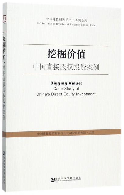 挖掘價值(中國直接股權投資案例)/案例繫列/中國建投研究叢書