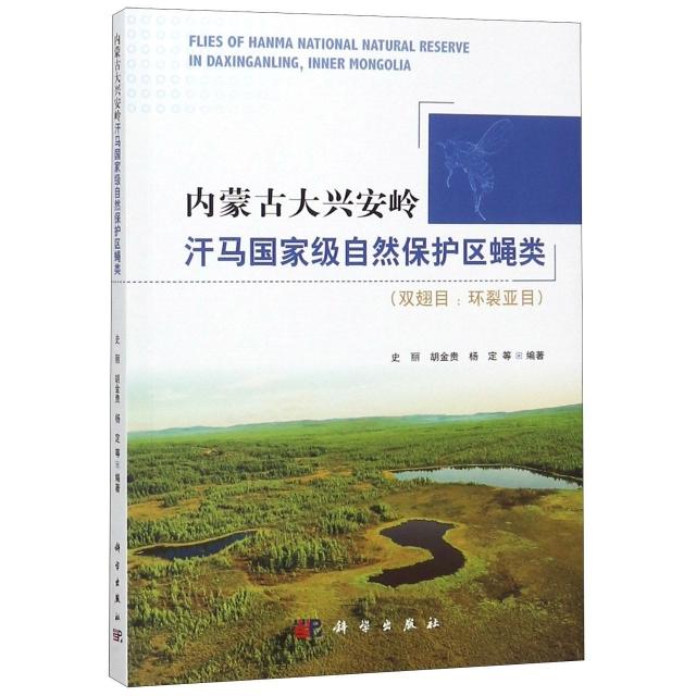 內蒙古大興安嶺汗馬國家級自然保護區蠅類(雙翅目環裂亞目)