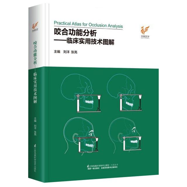 咬合功能分析--臨床實用技術圖解(精)