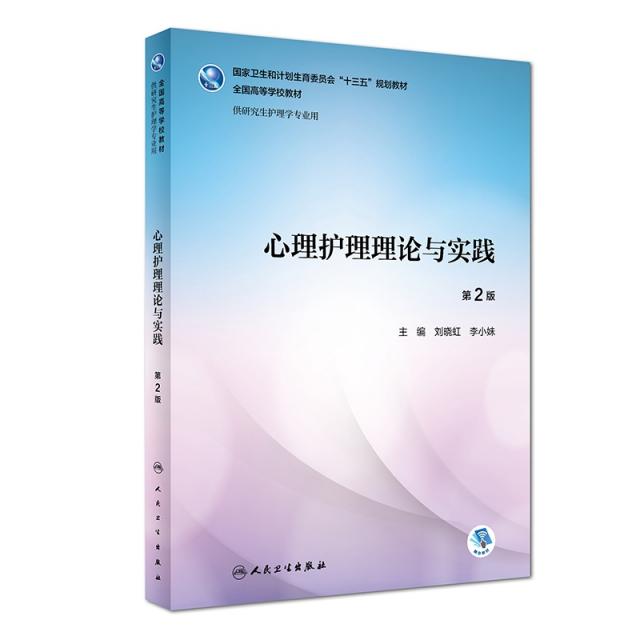 心理護理理論與實踐(第2版/研究生護理/配盤)