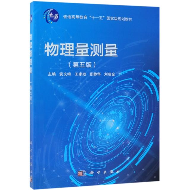 物理量測量(第5版普通高等教育十一五國家級規劃教材)