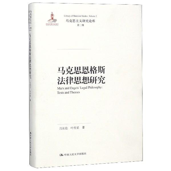 馬克思恩格斯法律思想研究(精)/馬克思主義研究論庫