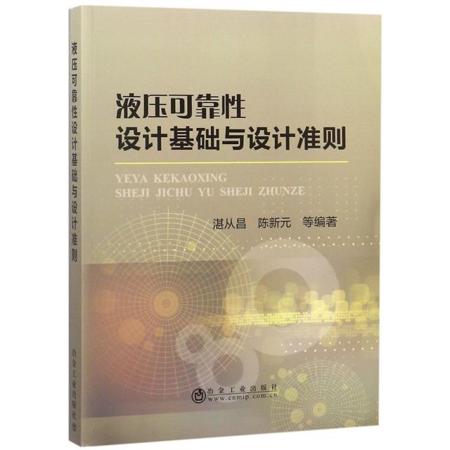 液壓可靠性設計基礎與設計準則