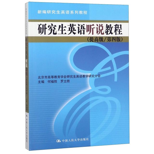 研究生英語聽說教程(提高級第4版新編研究生英語繫列教程)