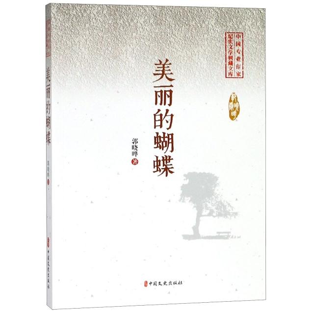 美麗的蝴蝶/中國專業作家紀實文學典藏文庫