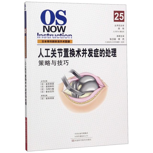 人工關節置換術並發癥的處理(策略與技巧)/日本骨科新標準手術圖譜