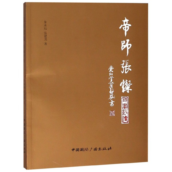 帝師張燦(詩畫評傳)