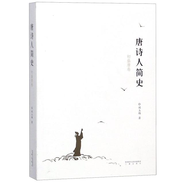 唐詩人簡史(初盛唐卷)