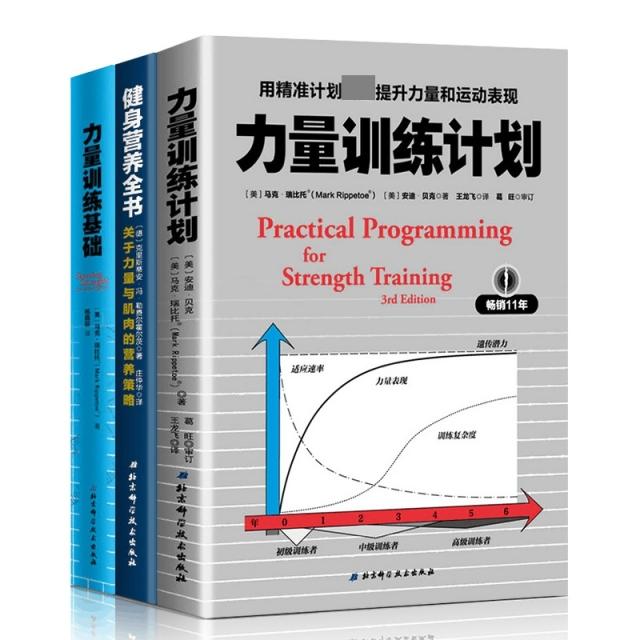 力量訓練計劃&健身營養全書&力量訓練基礎 共3冊